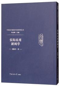 中国近代新闻学名著系列丛书:实际应用新闻学