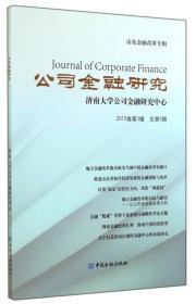 公司金融研究(2013卷第3辑 总第5期)