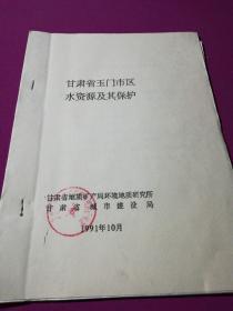 甘肃省玉门市区水资源及其保护(油印本)