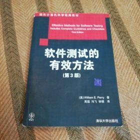 国外计算机科学经典教材:软件测试的有效方法(第3版)