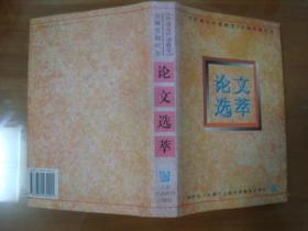 《外语与外语教学》出版百期纪念论文选萃