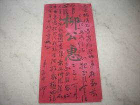 清末文人 【柳公惠】名刺,附信!16.5/8.5厘米