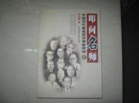 叩问名师  中国当代著名经济学家评传 1