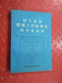 轻工企业管理工作标准化程序及应用