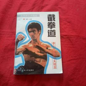 截拳道:李小龙实战功夫精粹