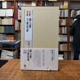 法书至尊:中国十大楷书柳公权玄秘塔碑