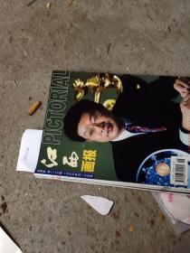 江西画报 2006.3