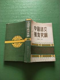 中国语文教育史纲(自然旧)