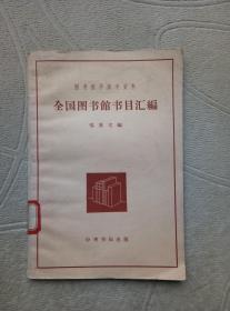 全国图书馆书目汇编(1958年一版一印)