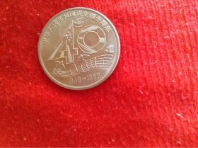 中华人民共和国成立40周年    纪念币