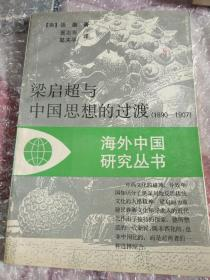 梁启超与中国思想的过渡:1890-1907
