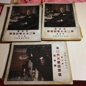 民国老书 丘吉尔第二次世界大战回忆录 二,三,四,三册合售【民国37年初版】,背页封面有脱页但不缺页 书脊之类的请看图,发黄受潮已干如图