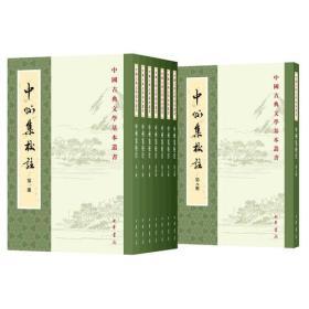 中州集校注(中国古典文学基本丛书·全8册)