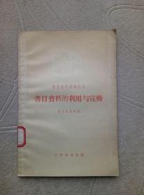 书目资料的利用与宣传(1958年1版1印)