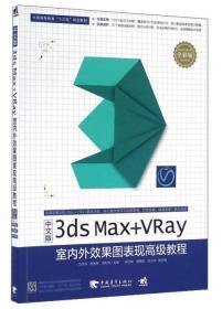 中文版3DS MAX+VRAY室内外效果图表现高级教程