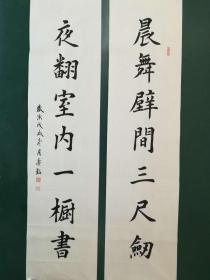 【保真】职业书法家孙治军楷书对联:晨舞壁间三尺剑;夜翻室内一橱书