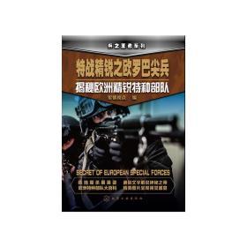 兵之王者系列--特战精锐之欧罗巴尖兵:揭秘欧洲精锐特种部队(广大军迷解读欧洲各国特种部队的必备图书,详细解剖欧洲各国的特种部队,适合军迷阅读收藏的精美图册)
