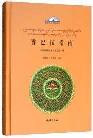 香巴拉指南(汉文、藏文)