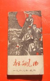 大文革诗集:狂飙曲(1968年武汉)