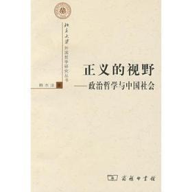 正义的视野——政治哲学与中国社会