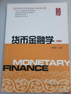 新世纪高校经济学管理学核心课教材:货币金融学(第三版)