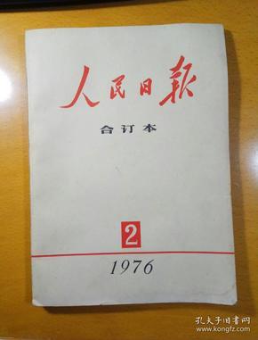 1976年第2期人民日报合订本(缩印版)