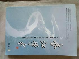长江学术 2016年第4期(总第52期)