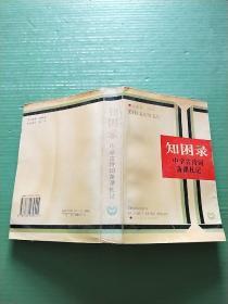 知困录——中学古诗词备课札记(自然旧)