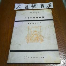 世界民谣曲集第1卷 (外文原版 )