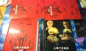 足球周刊 主题卡珍藏册(332枚不重样)实物图