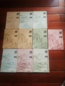 围棋月刊(1981年2,3,3,4,4,5,6,7,8,9)