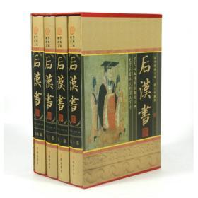 国学经典文库:后汉书(小插盒)