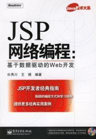 JSP网络编程