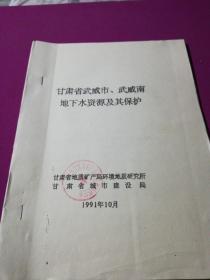 甘肃省武威市武威南地下水资源及其保护(油印夲