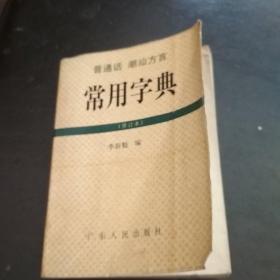 普通话  潮汕方言  常用字典(修订本)A