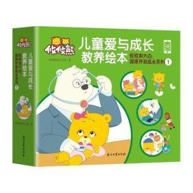 儿童爱与成长教养绘本全四册