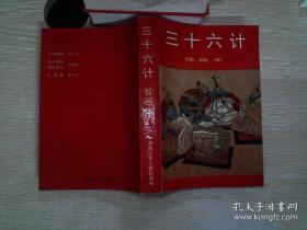 三十六计:绘画本【基本全新未翻阅】