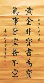 【保真】职业书法家孙治军楷书对联:黄金非宝书为宝;万事皆空善不空
