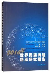 2016年世界民族问题热点研究报告