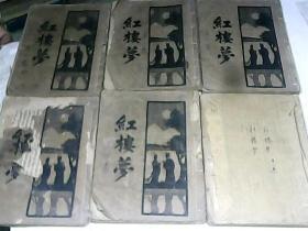 民国版:红楼梦(全六册)实物拍照,封面均有第几卷字迹、5、1卷封面封底残破,有欠缺页形象,请见图片