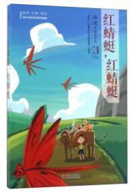 快乐读书吧二年级上册:孤独的小螃蟹(彩色注音版)