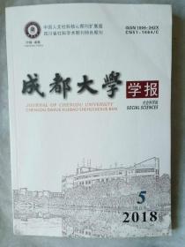 成都大学学报(社会科学版)2018年第8期 总第179期