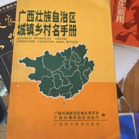 广西壮族自治区城镇乡村名手册