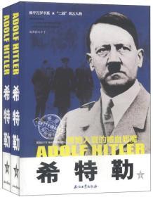 二战风云人物:希特勒(上下)(精装大厚开本)