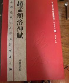 历代书法碑帖导临教程·行书系列20:赵孟頫洛神赋