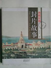 典藏世博:封片故事