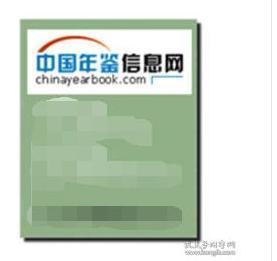 中国铁路统计资料汇编2001     H