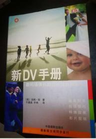 新DV手册:数码摄像机的应用及后期制作