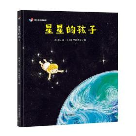 明天原创图画书-星星的孩子【精装绘本】