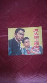 虎头崖上捉鬼记(78年1版1印)